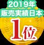 2019年送客実績日本1位