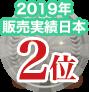 2019年送客実績日本2位
