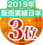 2019年送客実績日本3位