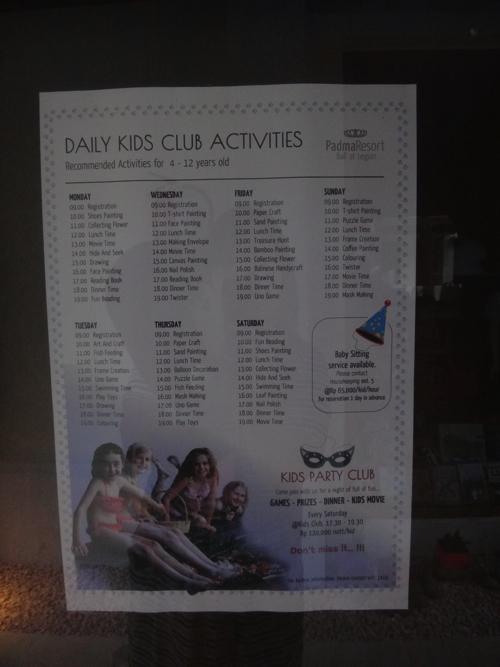 キッズクラブ 毎日のアクティビティスケジュール